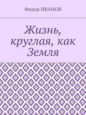 cover image of Жизнь, круглая, как Земля