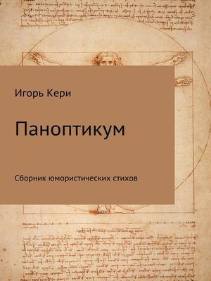 cover image of Паноптикум. Сборник стихотворений