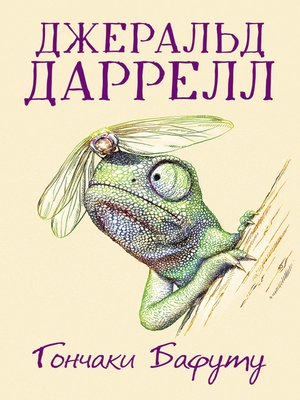 cover image of Гончаки Бафуту