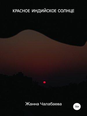 cover image of Красное индийское солнце