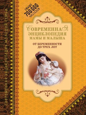 cover image of Современная энциклопедия мамы и малыша. От беременности до трех лет