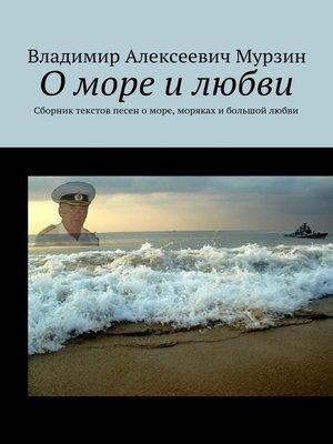 cover image of О море и любви. Сборник текстов песен о море, моряках и большой любви