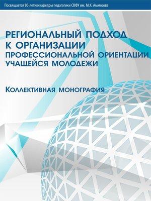 cover image of Региональный подход к организации профессиональной ориентации учащейся молодежи