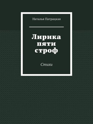 cover image of Лирика пяти строф. Стихи