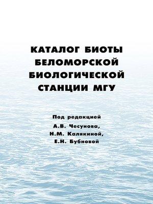 cover image of Каталог биоты Беломорской биологической станции МГУ