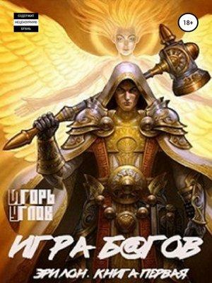 cover image of Эрилон