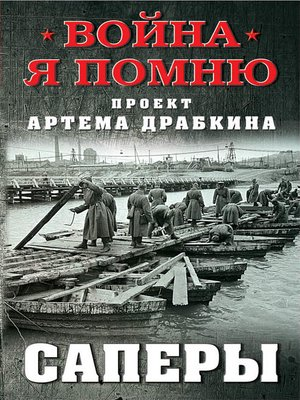 cover image of Саперы