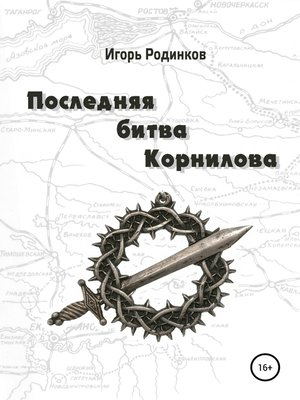 cover image of Последняя битва Корнилова