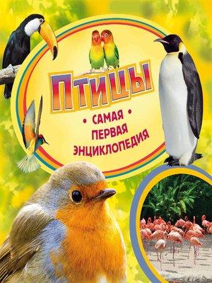 cover image of Птицы