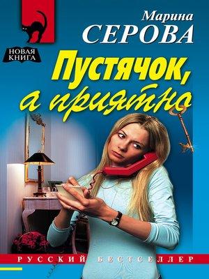 cover image of Пустячок, а приятно