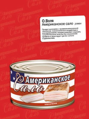cover image of Американское сало