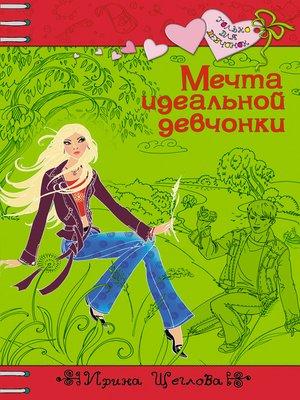 cover image of Мечта идеальной девчонки