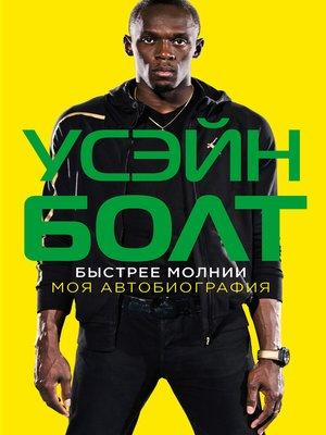 cover image of Быстрее молнии. Моя автобиография