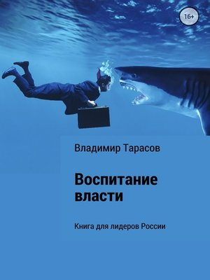 cover image of Воспитание власти. Книга для лидеров России