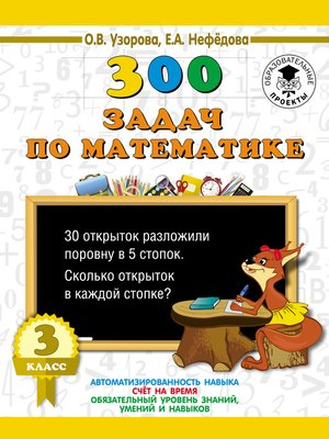 cover image of 300 задач по математике. 3 класс