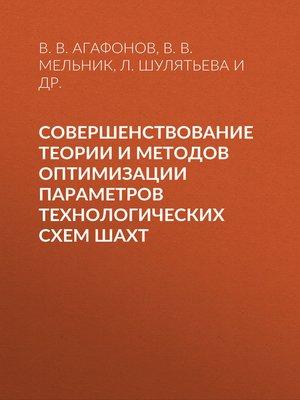 cover image of Совершенствование теории и методов оптимизации параметров технологических схем шахт