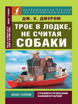 cover image of Трое в лодке, не считая собаки / Three Men in a Boat (To Say Nothing of the Dog)