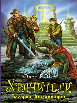 cover image of Загадка Атлантиды