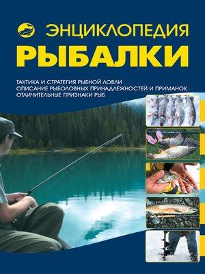 cover image of Энциклопедия рыбалки
