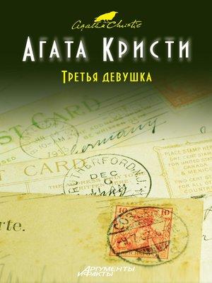 cover image of Третья девушка