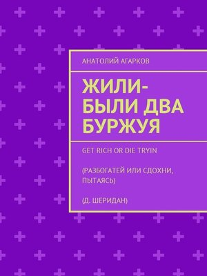 cover image of Жили-были два буржуя