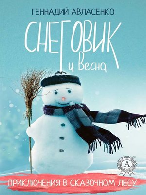cover image of Снеговик и Весна