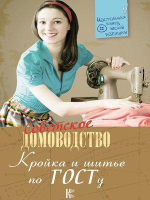 cover image of Кройка и шитье по ГОСТу