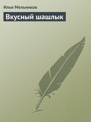 cover image of Вкусный шашлык