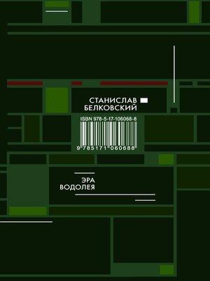 cover image of Эра Водолея