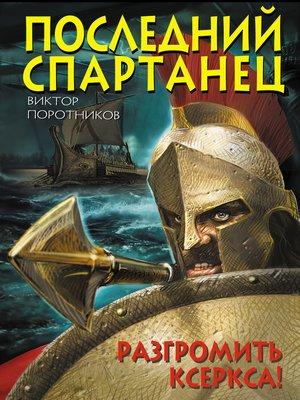 cover image of Последний спартанец. Разгромить Ксеркса!