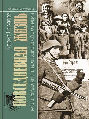 cover image of Повседневная жизнь населения России в период нацистской оккупации