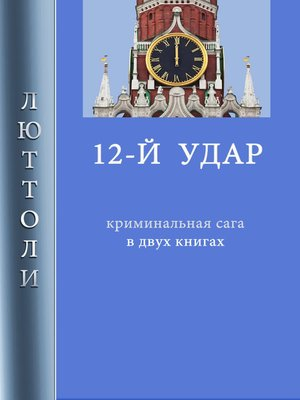 cover image of 12-й удар