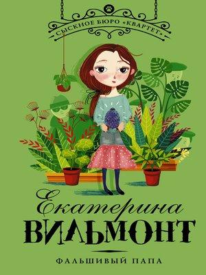 cover image of Фальшивый папа