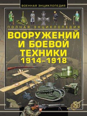 cover image of Полная энциклопедия вооружений и боевой техники 1914–1918