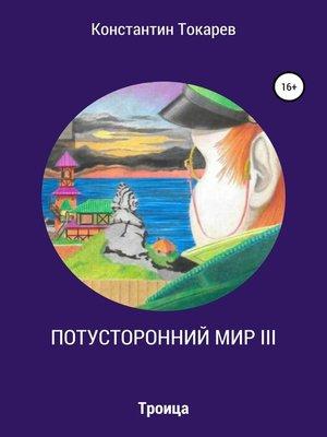 cover image of Потусторонний мир III. Троица