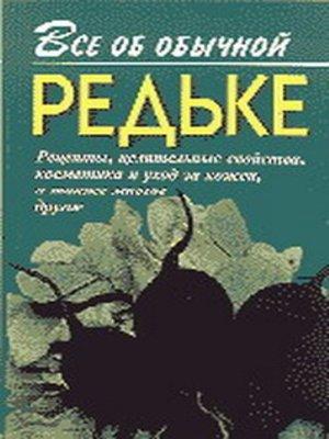 cover image of Все об обычной редьке