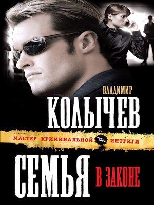 cover image of Семья в законе