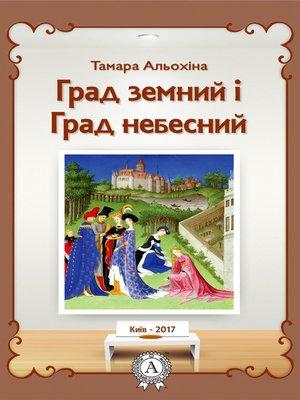 cover image of Град земний і Град небесний