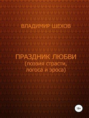 cover image of Праздник любви (поэзия страсти, логоса и эроса)