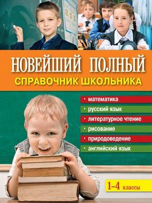cover image of Новейший полный справочник школьника. 1-4 классы
