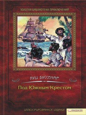 cover image of Под Южным Крестом