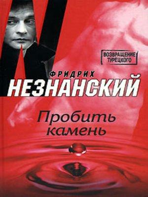 cover image of Пробить камень
