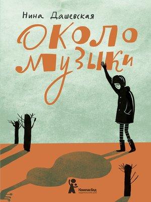 cover image of Около музыки