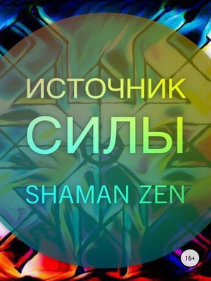 cover image of Источник Силы