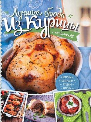 cover image of Лучшие блюда из курицы и потрошков. Жарим, запекаем, тушим, варим
