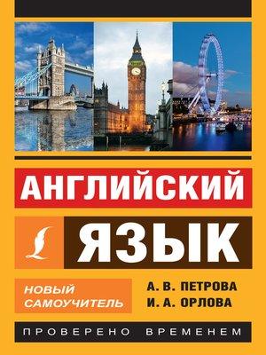 cover image of Английский язык. Новый самоучитель