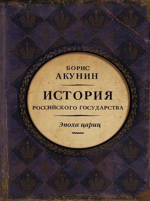 cover image of Евразийская империя. История Российского государства. Эпоха цариц