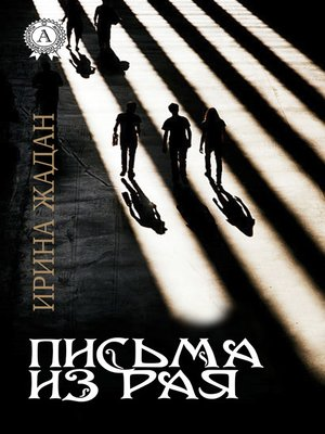 cover image of Письма из рая