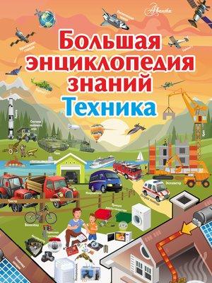 cover image of Большая энциклопедия знаний. Техника