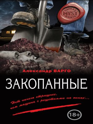 cover image of Закопанные
